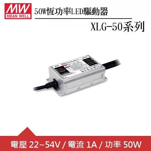 MW明緯 XLG-50-AB 恒功率LED驅動器(50W)