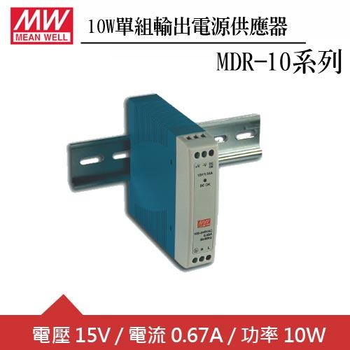 MW明緯 MDR-10-15 15V軌道型電源供應器 (10W)