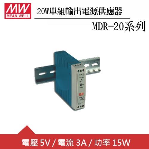 MW明緯 MDR-20-5 5V軌道型電源供應器 (20W)