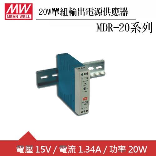 MW明緯 MDR-20-15 15V軌道型電源供應器 (20W)