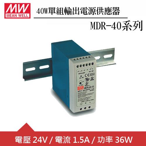 MW明緯 MDR-40-15 15V軌道型電源供應器 (40W)