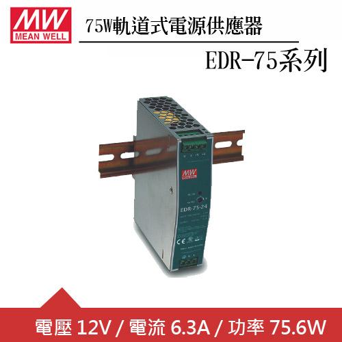 MW明緯 EDR-75-12 12V軌道型電源供應器 (75W)