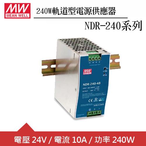 MW明緯 NDR-240-24 24V軌道型電源供應器 (240W)