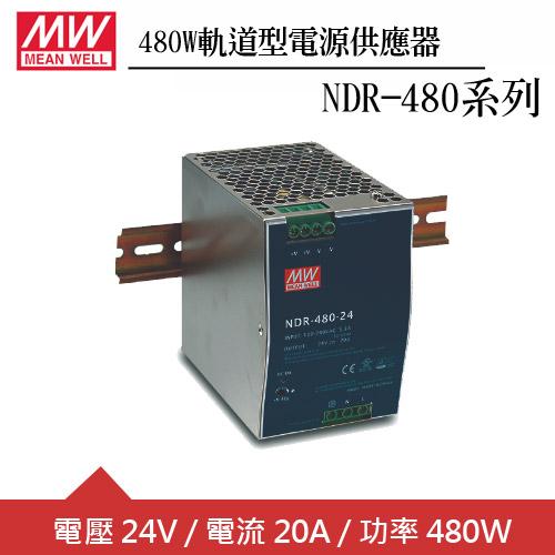 MW明緯 NDR-480-24 24V軌道型電源供應器 (480W)