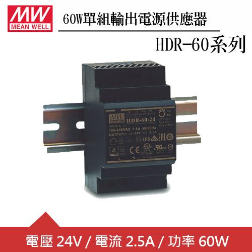 MW明緯 HDR-60-24 24V軌道型電源供應器 (60W)