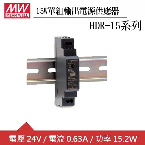 MW明緯 HDR-15-24 24V軌道型電源供應器 (15W)
