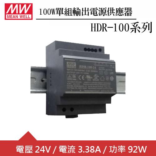 MW明緯 HDR-100-24 24V軌道型電源供應器 (100W)