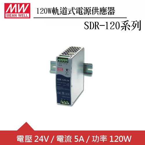 MW明緯 SDR-120-24 24V軌道型電源供應器 (120W)