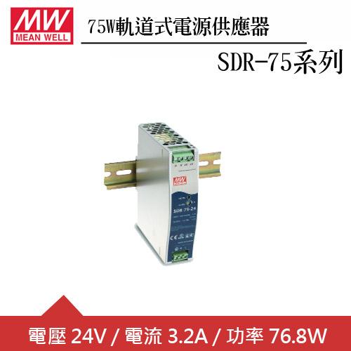 MW明緯 SDR-75-24  24V軌道型電源供應器 (75W)