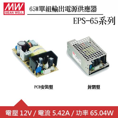 MW明緯 EPS-65-12 12V單輸出電源供應器 (65W) PCB板用