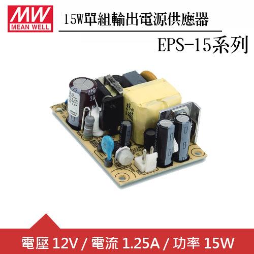 MW明緯 EPS-15-12 12V單輸出電源供應器 (15W) PCB板用