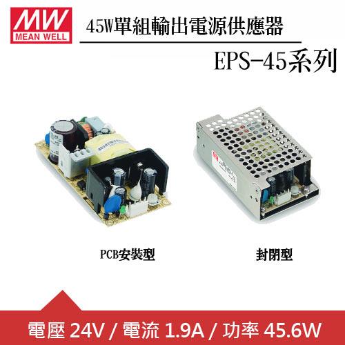 MW明緯 EPS-45-24 24V單輸出電源供應器 (45W) PCB板用