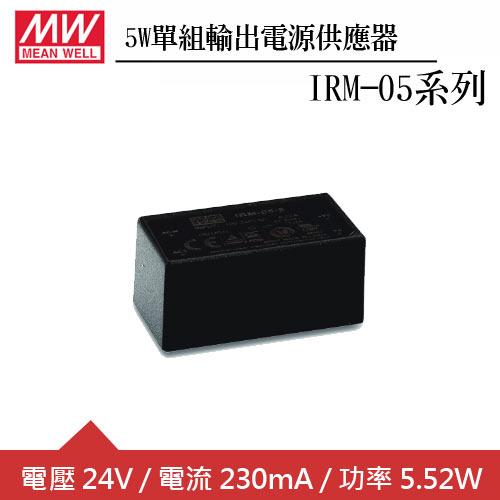 MW明緯 IRM-05-24 24V單組輸出電源供應器 (5W)