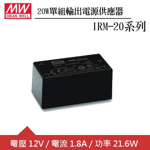 MW明緯 IRM-20-12 12V單組輸出電源供應器(20W)