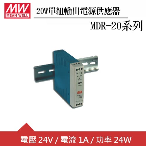 MW明緯 MDR-20-24 24V軌道型電源供應器 (20W)