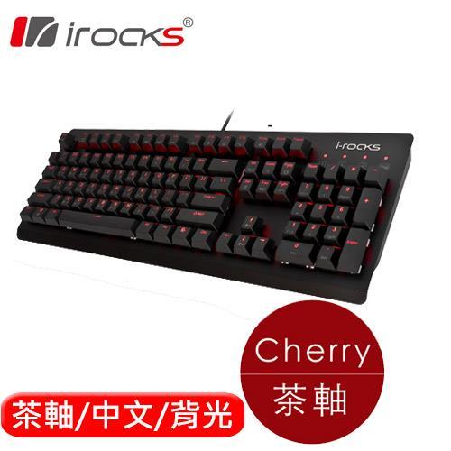 I-ROCKS 艾芮克 K65MS 單色背光機械式鍵盤 茶軸中文