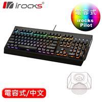 I-ROCKS 艾芮克 K72E 木紋上蓋多彩背光機械式鍵盤  靜音電容