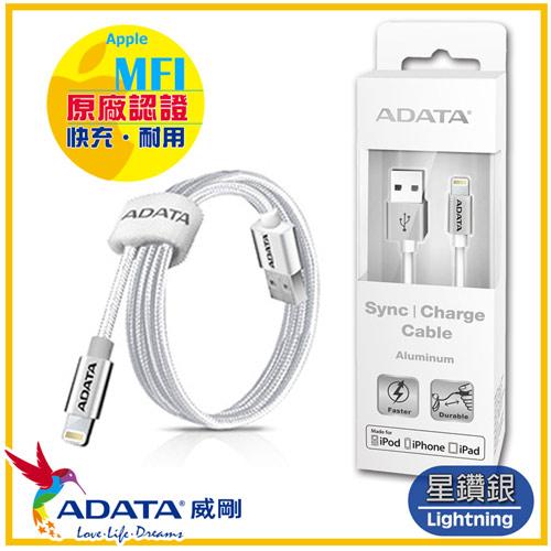 威剛 ADATA 鋁合金 MFi 認證 Lightning 充電線1M (星鑽銀)