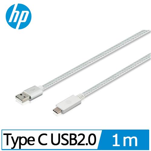 HP 專業Type-C傳輸充電線(銀)1米 (HP042GBSLV1TW)