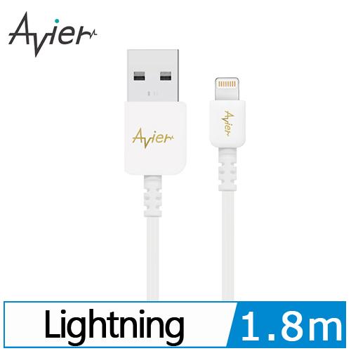AVIER 磐石 1.8M 白 LIGHTNING 高速充電傳輸線