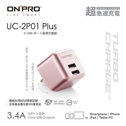 ONPRO UC-2P01 Plus 3.4A第二代超急速漾彩充電器 玫瑰金
