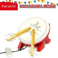 【客訂】DOBE 任天堂Switch太鼓之達人專用鼓組 USB控制器 (TNS-1867)