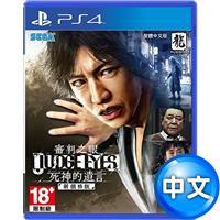 【客訂】PS4 《審判之眼:死神的遺言 Ver.2更新版》中文版
