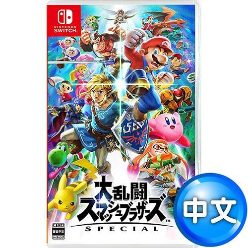 【客訂】任天堂 NS Switch 《明星大亂鬥 特別版》中文版