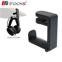I-Rocks 艾芮克 C82 高質感耳機掛架