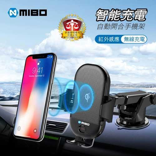 MIBO 智能無線充自動開合手機支架