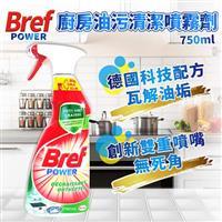 Bref廚房油污清潔噴劑750mlX3