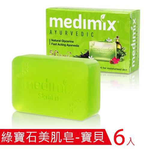 【6入裝】印度 Medimix 綠寶石美肌皂-寶貝Glycerine