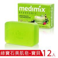 【12入裝】印度 Medimix 綠寶石美肌皂-寶貝Glycerine