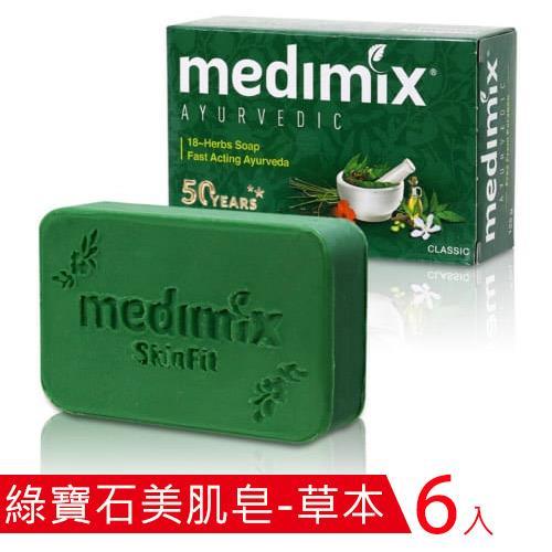 【6入】印度 Medimix 綠寶石美肌皂-草本Classicl