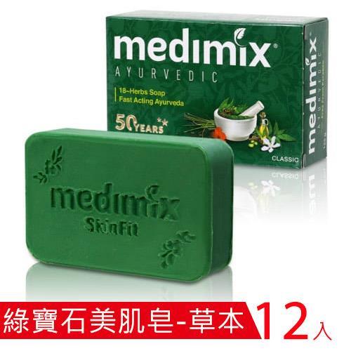 【12入】印度 Medimix 綠寶石美肌皂-草本Classicl