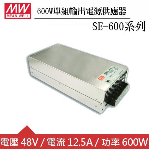 MW明緯 SE-600-48 48V機殼型交換式電源供應器 (600W)