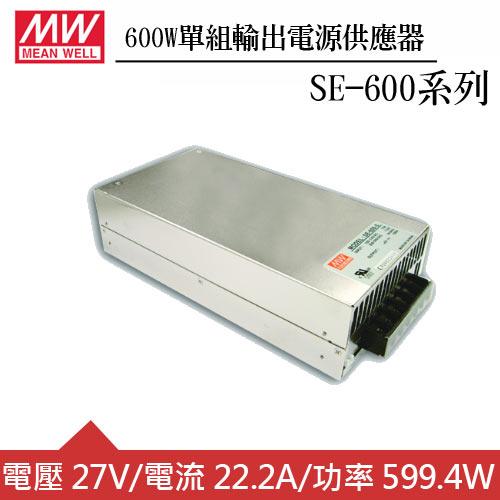 MW明緯 SE-600-27 27V機殼型交換式電源供應器 (600W)