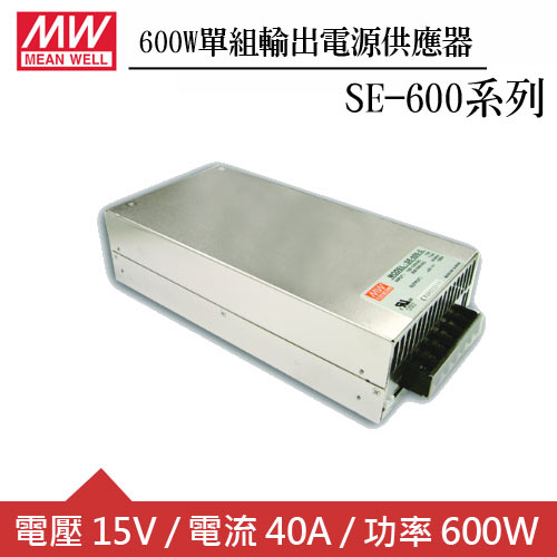 MW明緯 SE-600-15 15V機殼型交換式電源供應器 (600W)