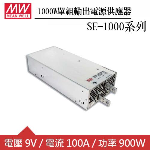 MW明緯 SE-1000-9 9V機殼型交換式電源供應器 (1000W)