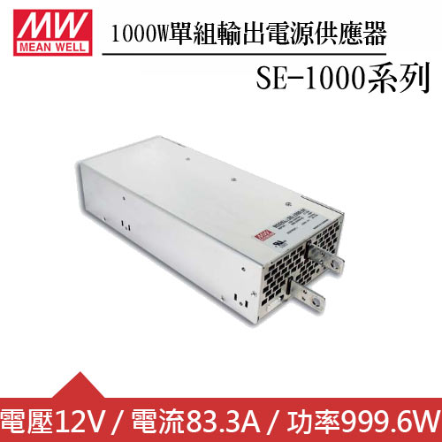 MW明緯 SE-1000-12 12V機殼型交換式電源供應器 (1000W)