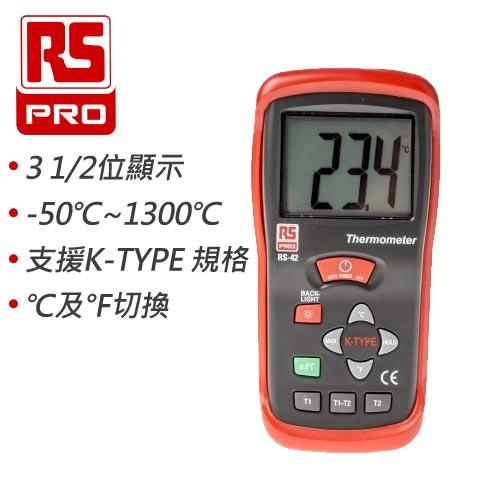 RS PRO 雙通道熱電偶溫度計 RS42