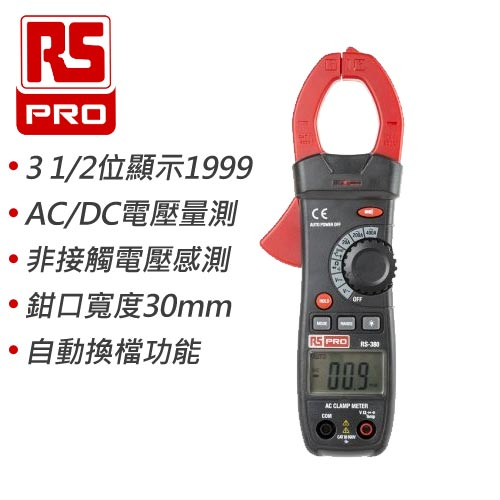 RS PRO TRMS交直流電壓鉤錶 RS380