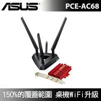 ASUS PCE-AC68 雙頻 AC1900 PCI-E 無線網路卡