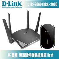 D-Link 友訊 DIR-2660KIT Mesh AC雙頻 網狀 無線網路分享器組合包