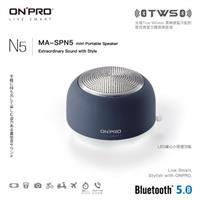 ONPRO MA-SPN5 真無線藍牙5.0小夜燈喇叭 藍
