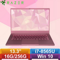 Razer Blade Stealth 13 - 256GB 時尚粉晶