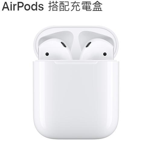 AirPods 搭配充電盒 (MV7N2TA/A)【限量50顆,每人限購一個】