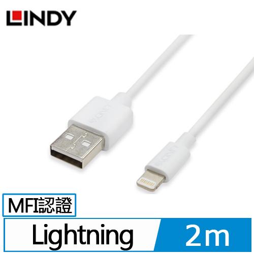 LINDY林帝 Apple認證Lightning 充電傳輸線 2m