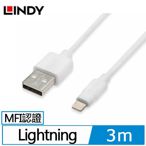 LINDY林帝 MFI認證 Lightning充電線 3m