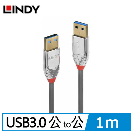 LINDY CROMO LINE USB3.0 Type-A 公 TO 公 傳輸線 1m